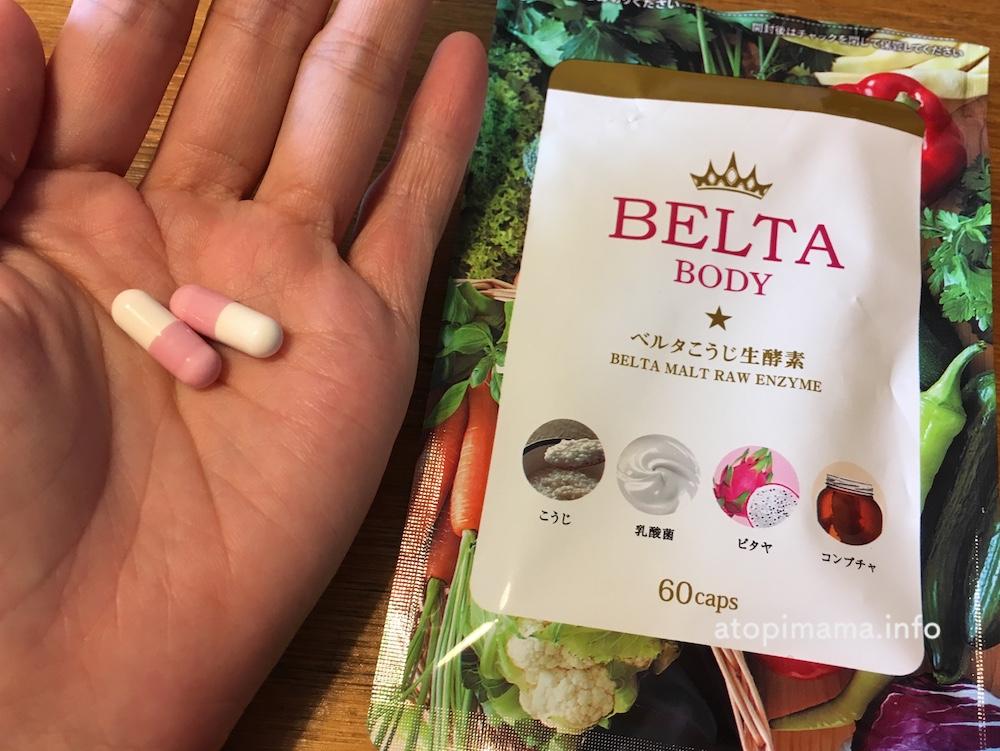 ベルタこうじ生酵素 アトピーケア 酵素サプリ