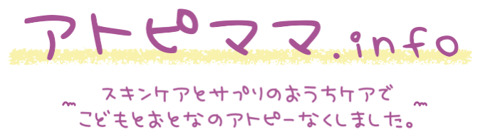 アトピママ.info